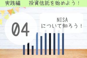 NISAについて知ろう